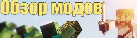 Обзор модов MineCraft - GlowStone++