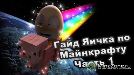 Гайд Яичка по Майнкрафту #1