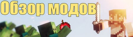 #5 Обзор на моды MineCraft - Adventures Apples + Show Health