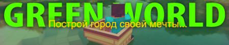 Green World - News [Cвой личный магазин!!]