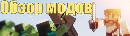 #7 Обзор модов MineCraft - Zombie Hunt