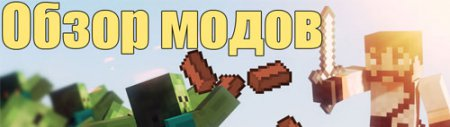 #8 Обзор модов MineCraft - Throwable Bricks и More Swords
