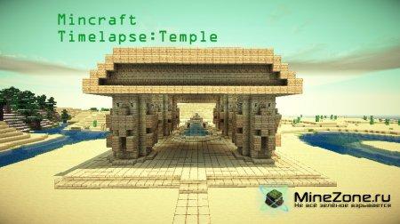 Minecraft Timelapse - Храм Аля понты