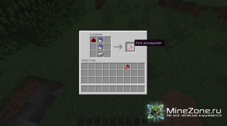 [1.2.5] Fire Extinguisher