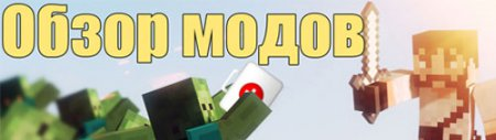#10 Обзор модов MineCraft - Health Pack
