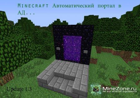 Автоматический портал в АД [Update 1.3]