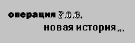 операция F.O.G.  новая история