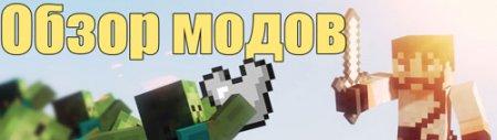#11 Обзор модов MineCraft - Special Armor Mod