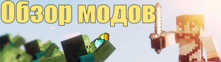 #12 Обзор модов MineCraft - Golden Diamonds