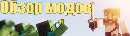 #12 Обзор модов MineCraft - Golden Diamonds