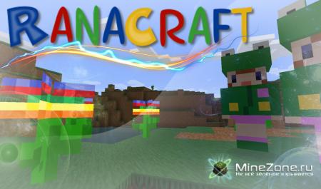 [1.2.5] RanaCraft v1.1