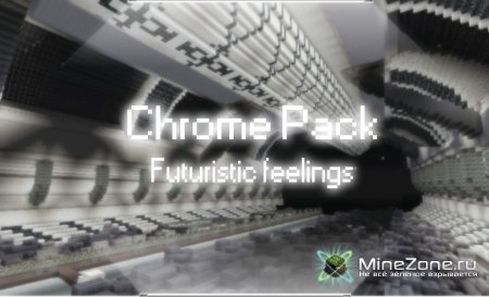 [1.2.5] [32x] Chrome Pack - 500 пост ;)