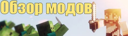 #14 Обзор модов MineCraft - Throwing Knives