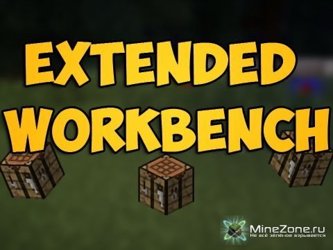 [1.3.2] Extended Workbench v0.7