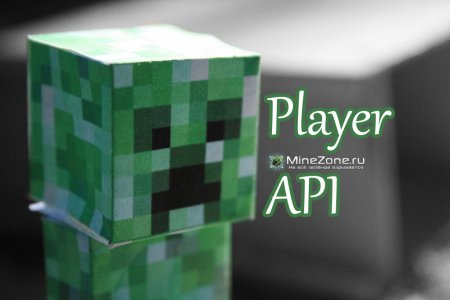 [1.3.1] Player API