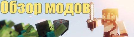 #16 Обзор модов MineCraft - Hunting Traps