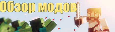 #17 Обзор модов MineCraft - SUPER PILLS MOD v4.0
