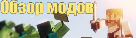 #18 Обзор модов MineCraft - New Villagers + Sign API