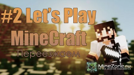 #2 happyz0r'ный Let's Play по MineCraft : Переезжаем