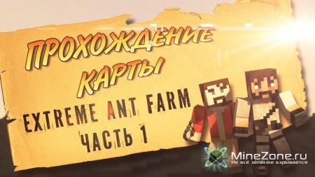 #1 Прохождение карты MineCraft - [Surv/CTM] Extreme Ant Farm