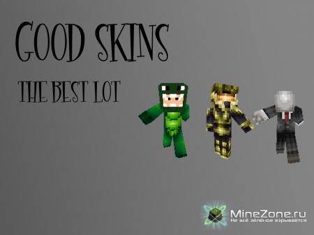 Good skins-the best lot