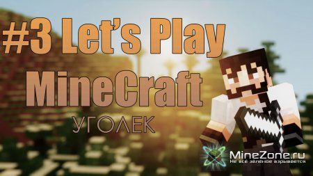 #3 happyz0r'ный Let's Play по MineCraft : Уголек
