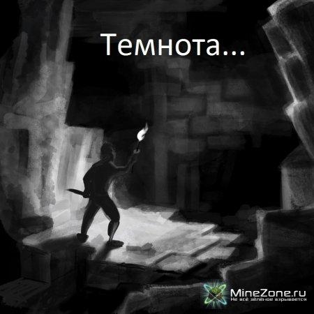Темнота....