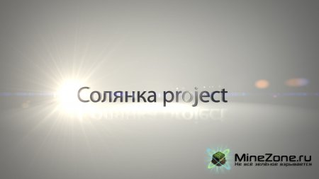 Солянка project - mini-play Minecraft [2]