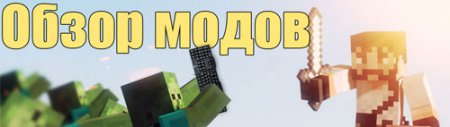 #19 Обзор модов MineCraft - Better Control