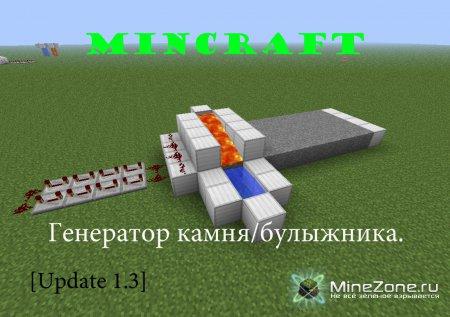 Генератор камня/булыжника [Update 1.3]