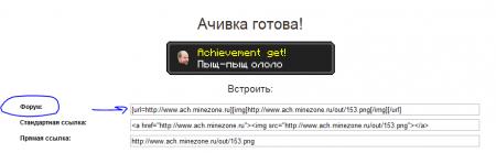 Ачивки от сайта