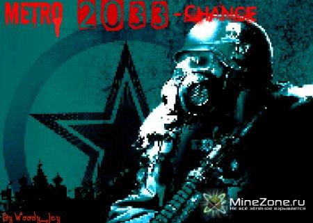 Метро 2033-Шанс