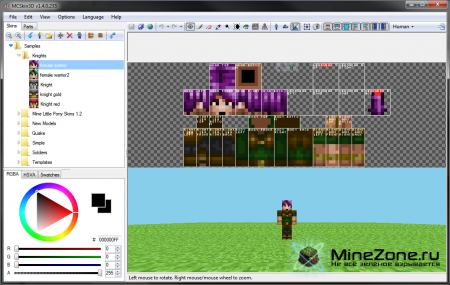Minecraft Skin3D Latest version (1.4.0.235)