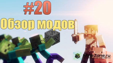 #20 Обзор модов MineCraft - Bedrock Items