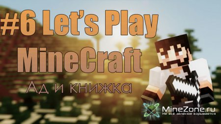 #6 happyпифифный LP по MineCraft : Ад и книжка подписчиков