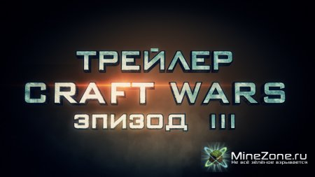 Трейлер Craft Wars Эпизод III