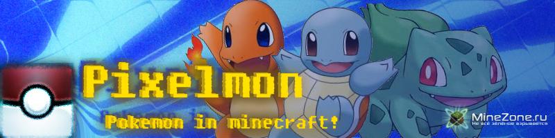 [1.3.2] [SSP+SMP] Pixelmon 1.7.1