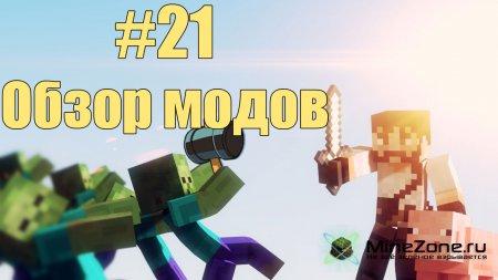 #21 Обзор модов MineCraft - Warhammers + Durability