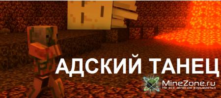 Адский танец (Короткая Minecraft Анимация)