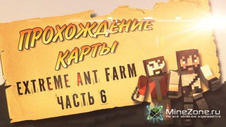 #6 Прохождение карты MineCraft - [Surv/CTM] Extreme Ant Farm(География)