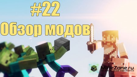 #22 Обзор модов MineCraft - Cobble Craft