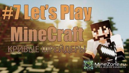 #7 happyпифифный LP по MineCraft : Кривые Шрейдеры