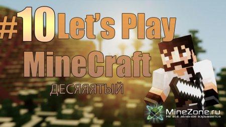 #10 happyпифифный LP по MineCraft : ДЕСЯЯЯЯТЫЙ