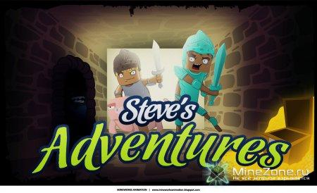Minecraft: Приключения Стива - Первая Кровь (Эпизод 5)