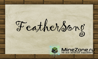 [1.3.2][16x]FEATHERSONG