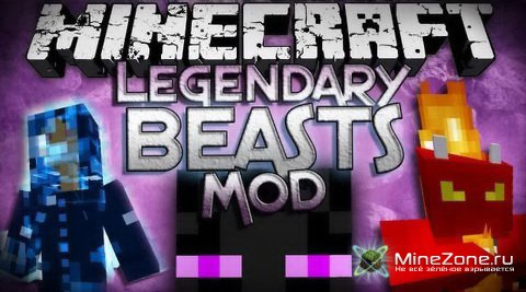 [1.4.7][Forge][SSP+SMP][Alpha] Legendary Beasts!