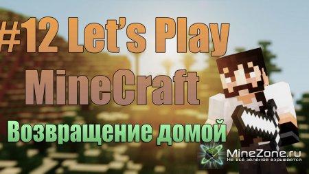 #12 happyпифифный LP по MineCraft : Возвращение домой