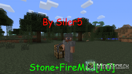 [1.3.2]Stone+FireMod By Silt5 [1.0]