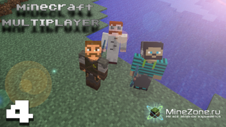 Minecraft MultiPlayer:Часть 4