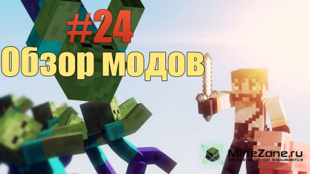 #24 Обзор модов MineCraft - Night Realm